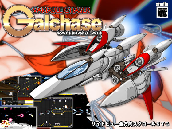 Variable Chaser GALCHASE