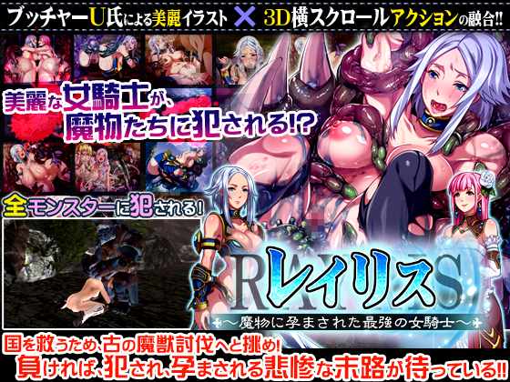 RAYRIS -The Demon Impregnated Lady Knight-