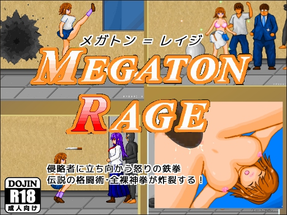 Порно в игре rage