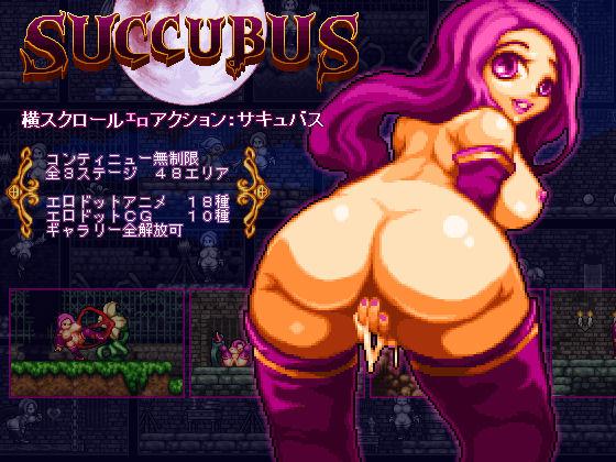 Суккуба порно игра
